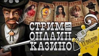 Watch LUDOJOP Стримы в Казино Онлайн