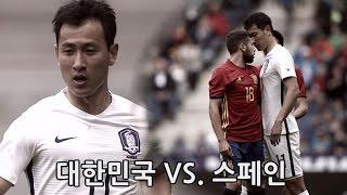 대한민국 vs. 스페인 : 친선경기 - 2016.6.1