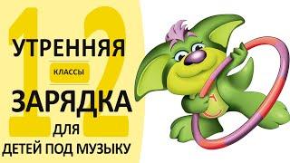 Утренняя зарядка от Екатерины Серебрянской   для детей 1-2 кл.   Комплекс №4   с Серебряшкой