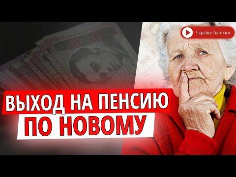 Пенсионерам развязали руки! В Украине начнут действовать новые правила выхода на пенсию