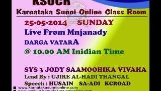 KSOCR LIVE FROM MANJANADY SYS 3 JODI MARRAGE 25-05-2014