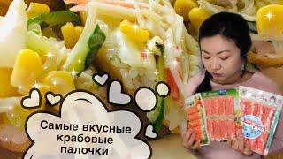 ОБЗОР КРАБОВЫХ ПАЛОЧЕК | Как едят крабовые палочки в Корее