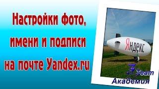 Настройки фото, имени и подписи письма на почте Yandex.ru