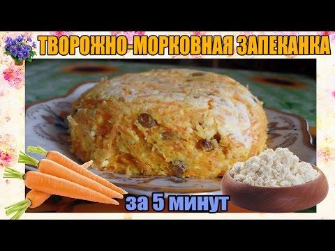 Морковная запеканка рецепт в мультиварке