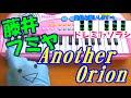 1本指ピアノ【Another Orion】藤井フミヤ  簡単ドレミ表示 (超初心者向け)