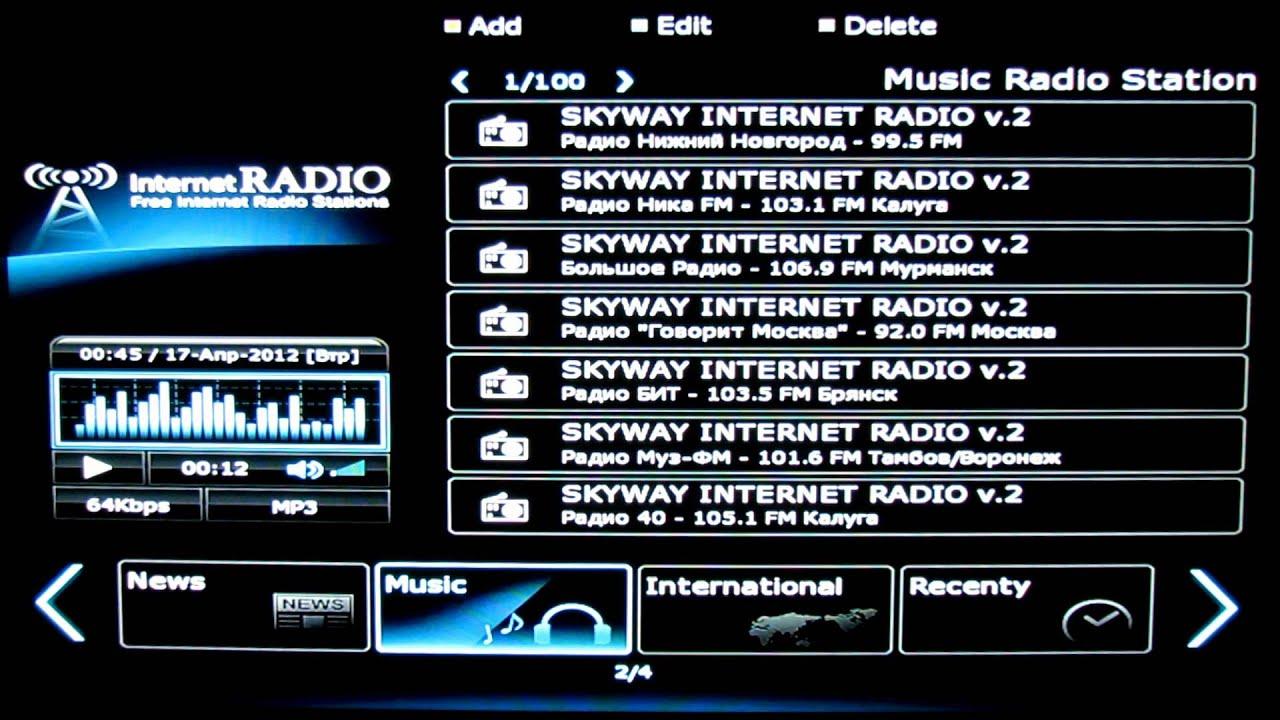 Работа функции INTERNET RADIO+ в SKYWAY NANO 2 - YouTube