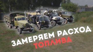 Сколько расходуют топлива грузовики из СССР???