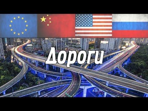 Дороги в России,