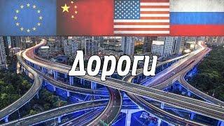 Дороги в России, США, Европе, Китае - Сравниваем