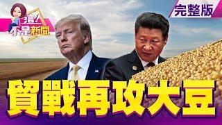 貿易戰升溫!?川普嗆「對3250億美元商品加稅」!主打大豆害慘農民…飼料短缺4億豬被迫節食 -【這!不是新聞】20190717