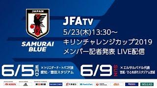SAMURAI BLUE(日本代表)メンバー 発表記者会見 キリンチャレンジカップ2019【6/5@愛知、6/9@宮城】