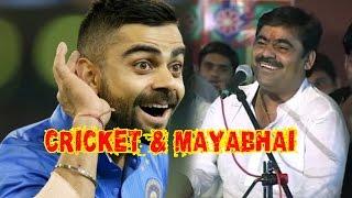 Cricket || Lung fruit comedy || Mayabhai ahir ||