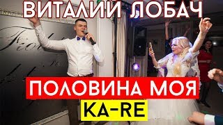 Виталий Лобач - Половина моя (cover Ka-Re) Свадьба Харьков, живая музыка