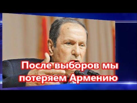После выборов мы потеряем Армению Тер Петросян