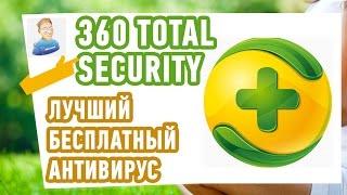 видео 360 Total Security скачать бесплатно русская версия