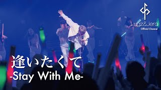 "Lugz&Jera (ラグズ・アンド・ジェラ) / 「逢いたくて〜Stay With Me〜 」 from LIVE DVD ""One man LIVE 2018"""