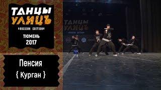 Пенсия   Street show   ADULTS   #танцыулиц2017