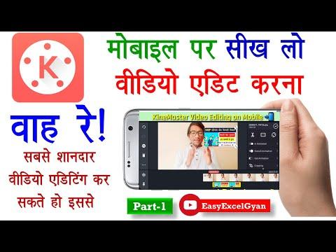kiinemaster-video-editing-hindi-|-add-video-&-picture-in-layer-|-kinemaster-में-video,pic-कैसे-लायें