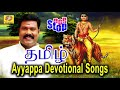 Download Tamil Ayyappa Devotional Songs | Kalabhavan Mani | Best Ayyappa Devotional Songs in Tamil MP3 song and Music Video