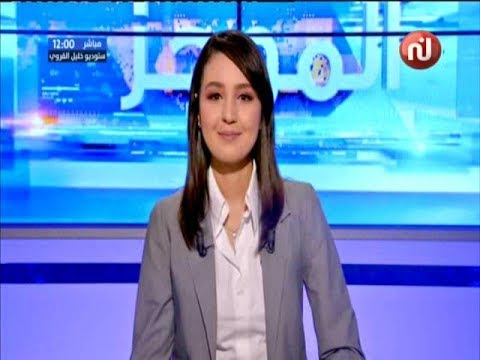 موجز أخبار الساعة 12:00 ليوم الجمعة 17 أوت 2018 - قناة نسمة