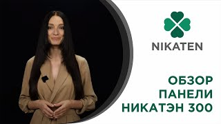 Видео обзор панели отопления Никатэн 300