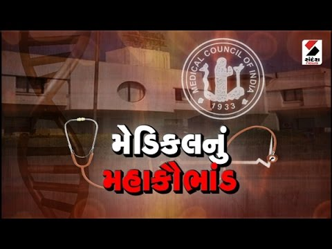 Gujarat Medical Mahakaubhand By Goenka Group ॥ Sandesh News