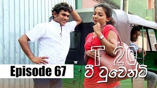 T20 - ටී ටුවෙන්ටි | Episode 67 | 12 - 03 - 2020 | Siyatha TV Thumbnail