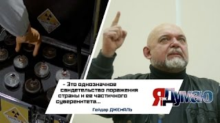 """Гейдар Джемаль: Россия - кулак Мирового правительства #ЯтакДУМАЮ"""""""