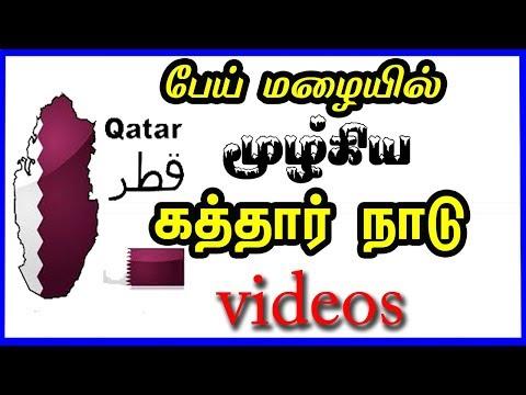 பேய் மழையில் மூழ்கிய கத்தார் நாடு |Thundery rain along with heavy wind and lightning lashes Qatar