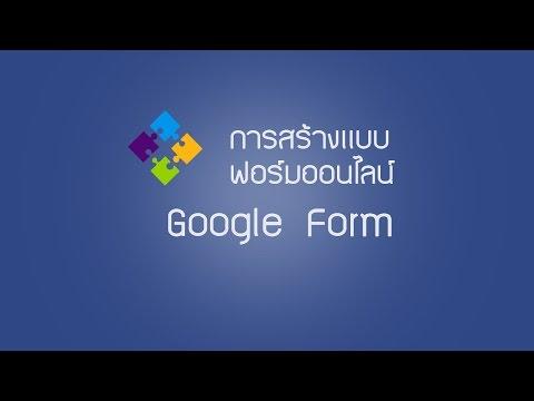 การสร้างแบบฟอร์มออนไลน์ google form