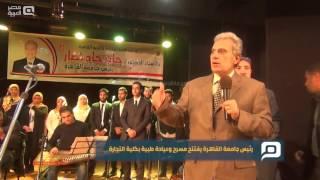 مصر العربية | رئيس جامعة القاهرة يفتتح مسرح وعيادة طبية بكلية التجارة