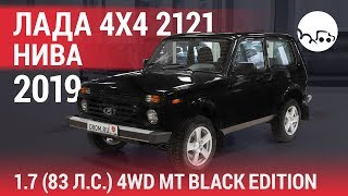 Лада 4x4 2121 Нива 2019 1.7 (83 л.с.) 4WD MT Black Edition 21214-54-017 - видеообзор