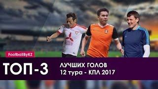 ТОП 3 голов 12 тура КПЛ 2017