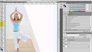 Фотошоп. Рекламный дизайн - листовка (Photoshop)