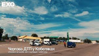 Чергова ДТП у Кобеляках