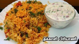 தக்காளி பிரியாணி | Tomato Biryani | Thakkali Biryani | Malar Amma Samayal