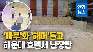 부산 해운대 호텔서 난장판…대리석 와장창 / 연합뉴스 …