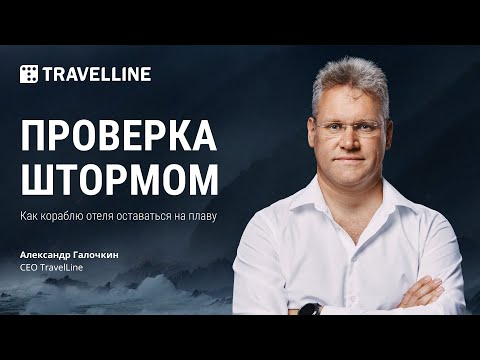 Антикризисный вебинар «Проверка штормом. Как кораблю отеля оставаться на плаву»