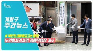 5월 2주 계양주간뉴스 영상 썸네일