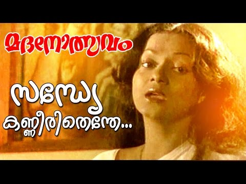 Sandye Kanneerithende... | Evergreen Malayalam Movie | Madanolsavam | Song