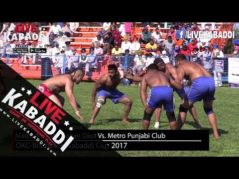 Match 8 - Metro Punjabi Sports Club Vs. Kahan Das Kabaddi Club | OKC-Brampton Kabaddi Cup 2017