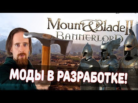 Mount and Blade 2: Bannerlord-МОДЫ В РАЗРАБОТКЕ! ОБЗОР ИНТЕРЕСНЫХ МОДОВ! ИНФОРМАЦИЯ ПО МОДАМ!