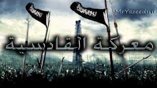 معركة القادسية لفضيلة الشيخ محمد سيد حاج رحمه الله