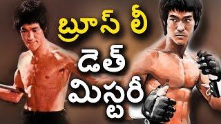 బ్రూస్ లీ డెత్ మిస్టరీ || Bruce Lee Death Secrets || Bruce Lee Life Story Secrets || Top Secrets