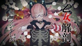 【原キーで】乙女解剖/雷輝アンタレスver.【歌ってみた】