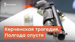 Керченская трагедия. Полгода спустя | Радио Крым.Реалии