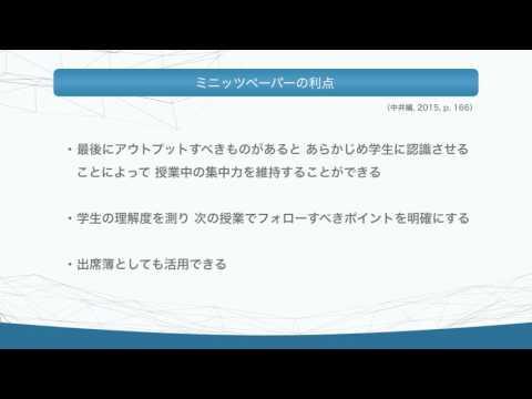 アクティブラーニングTips集 リフレクションの手法編