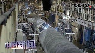 [中国新闻] 德国专家呼吁欧洲国家对美页岩气加税 | CCTV中文国际