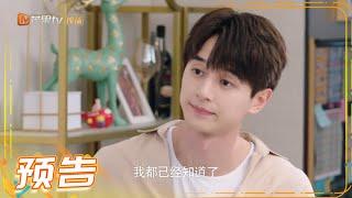 《身为一个胖子》第15集预告:高权绑架圆圆 Love The Way You Are 【芒果TV青春剧场】