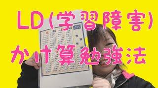 学習障害(LD)がある子のかけ算についての我が家の取り組みをご紹介します.